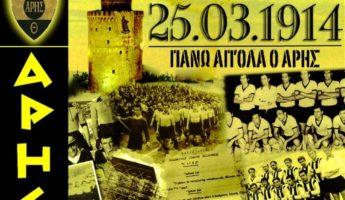 107 χρόνια ΑΡΗΣ